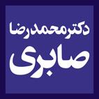 دکتر محمد رضا صابری